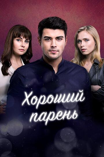 Хороший парень 2 сезон 1, 2 серия (украинский сериал) смотреть онлайн