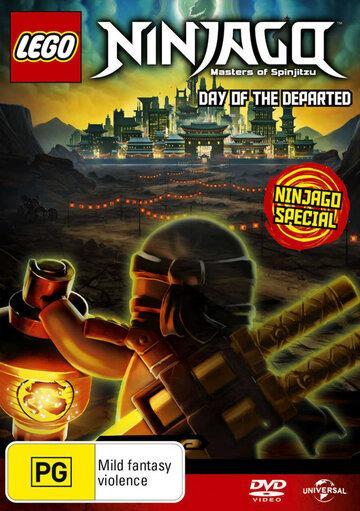 Lego Ниндзяго: Мастера кружитцу - День ушедших (ТВ)