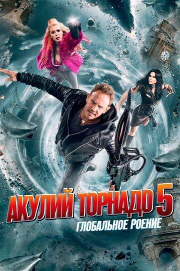 Акулий торнадо 5: Глобальное роение (ТВ)