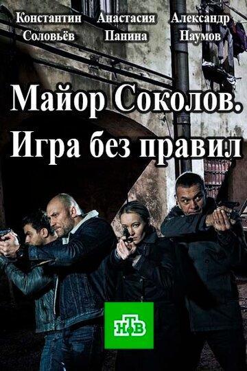 Майор соколов игра без правил 2018 сколько серий