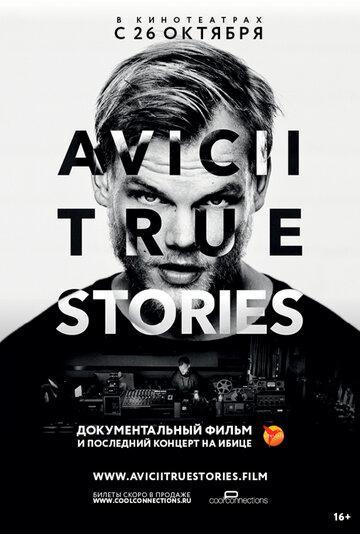 Авичи: Правдивые истории