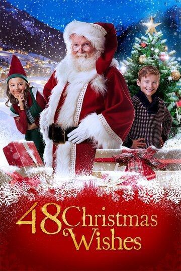48 рождественских желаний
