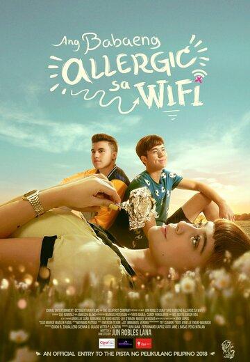 Аллергия на Wi-Fi
