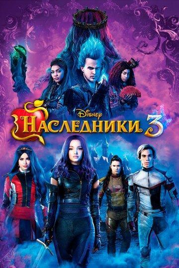 Наследники 3 (ТВ) -