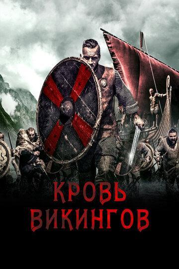 Кровь викинга