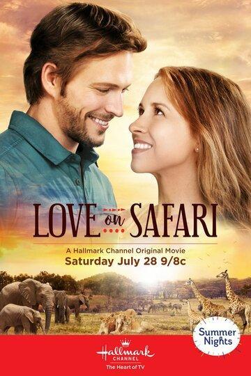 Любовь с сафари (ТВ)