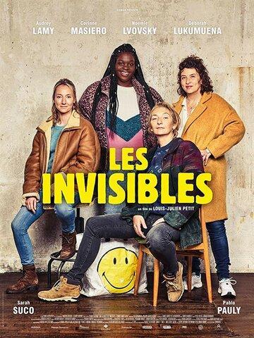 Невидимые -