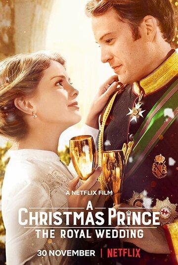 Рождественский принц: Королевская свадьба (ТВ)