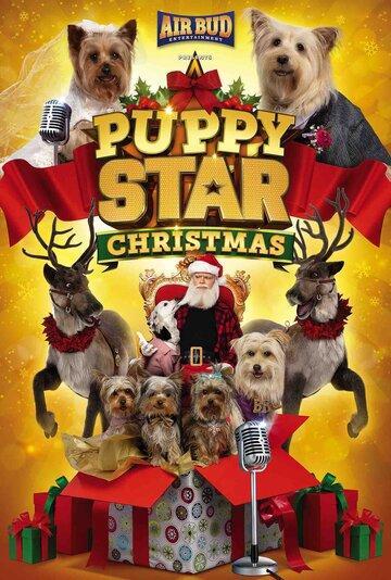 Рождество звездного щенка