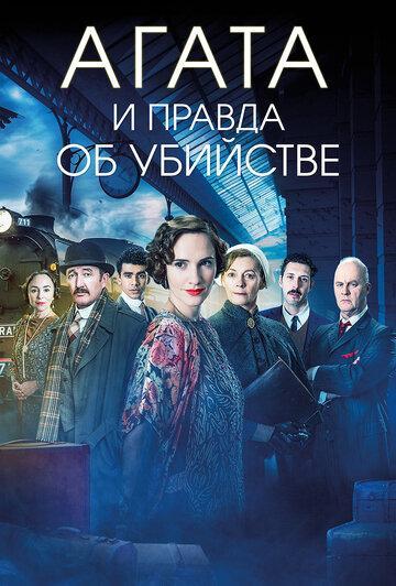 Агата и правда об убийстве (ТВ)