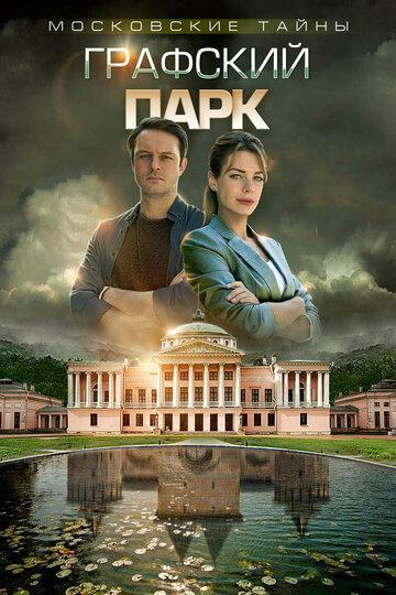 Московские тайны. Графский парк (ТВ)
