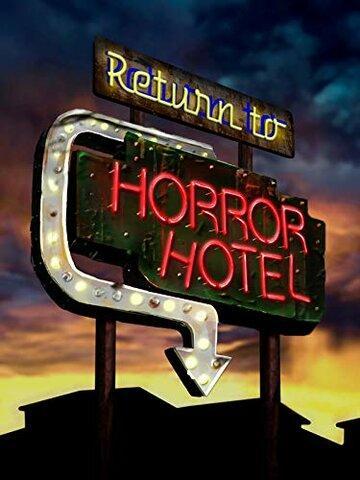 Возвращение в Отель Ужасов -