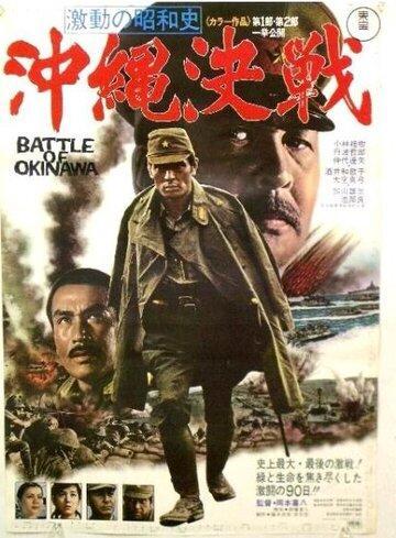 Битва за Окинаву