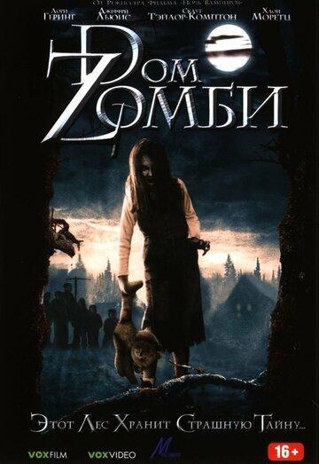Dом Zомби