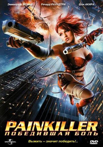 Painkiller: Победившая боль (ТВ)
