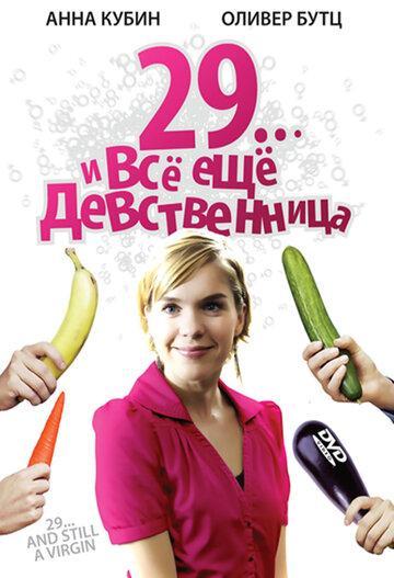 29... и все еще девственница (ТВ)