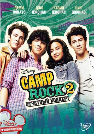 Camp Rock 2: Отчетный концерт (ТВ)