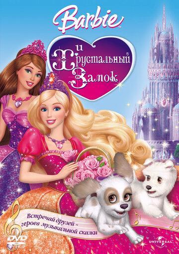 Барби и Хрустальный замок (видео)