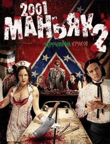2001 маньяк 2