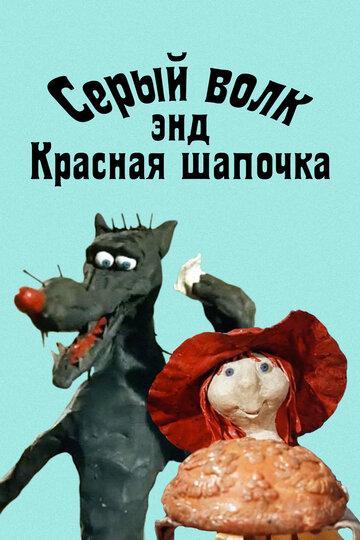 Серый волк энд Красная шапочка - Соскучившись по Бабушке Терезе, мать отправляет Красную Шапочку из Москвы в Париж доставить ей русский праздничный пирог. Проходя через лес, Красная Шапочка встречает особо опасного преступника - Серого Волка, который к тому времени уже съел доктора Айболита и Зайчика. Он расспрашивает её, куда она идёт и с чем её пирог.