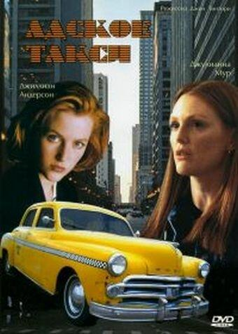 Адское такси DVDRip