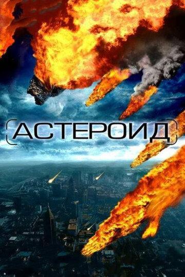 Астероид: Последние часы планеты (ТВ)