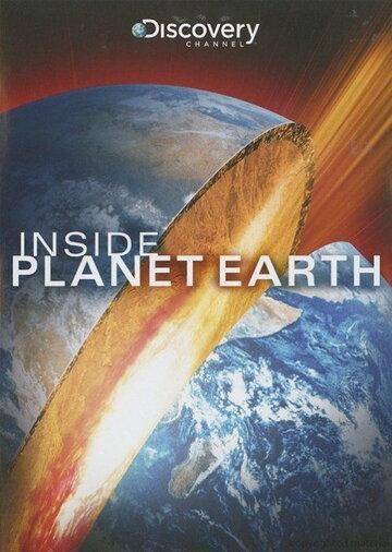 Discovery: Внутри планеты Земля (ТВ)