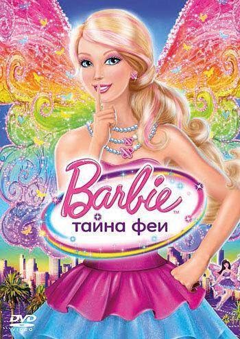 Барби: Тайна феи (видео)