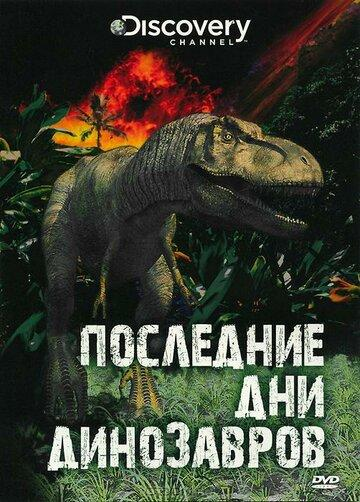 Discovery. Последние дни динозавров