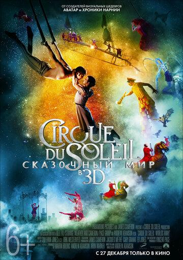 Cirque du Soleil: Сказочный мир в 3D