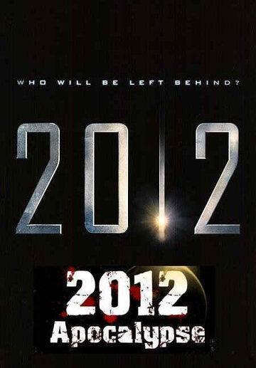 2012 Апокалипсис (ТВ)