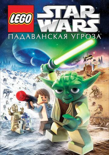 Lego Звездные войны: Падаванская угроза (ТВ)