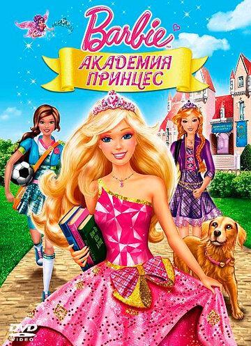 Барби: Академия принцесс (видео)