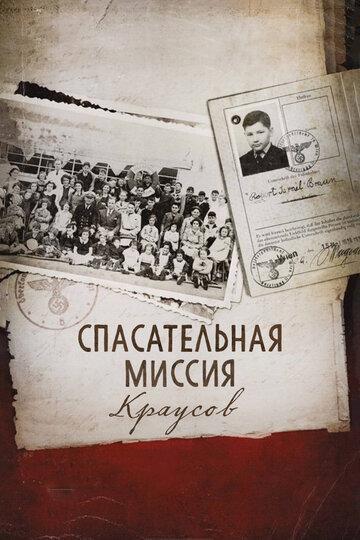 50 детей: Спасательная миссия мистера и миссис Краус