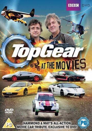 Top Gear: At the Movies (видео)
