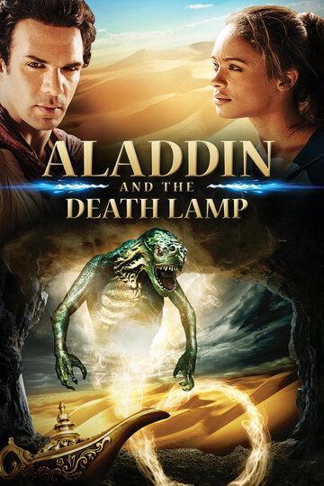 Аладдин и смертельная лампа (ТВ)