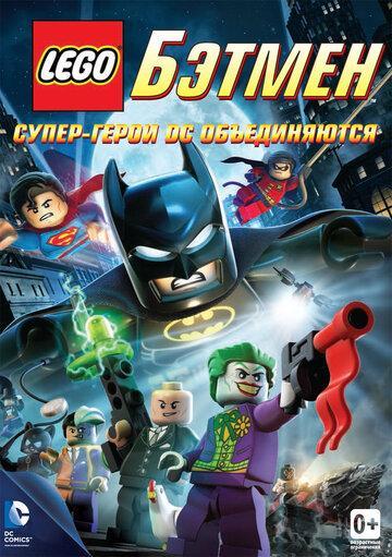 LEGO. Бэтмен: Супер-герои DC объединяются (видео)