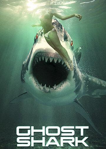 Акула-призрак (ТВ)