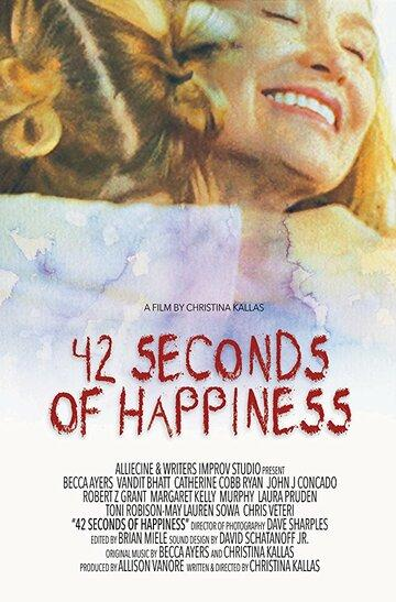 42 секунды счастья