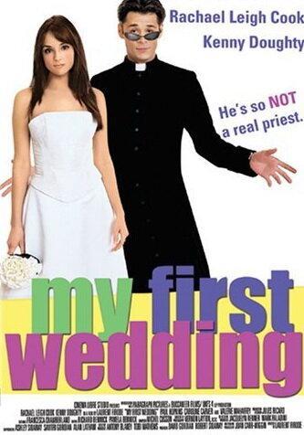 Моя первая свадьба