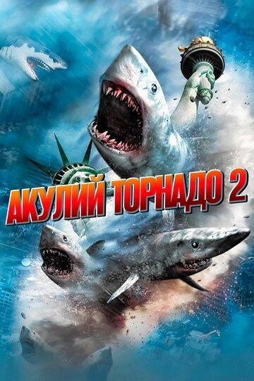 Акулий торнадо 2 (ТВ)