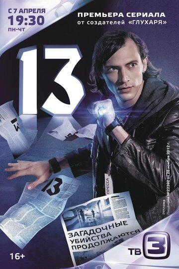 13 (Тринадцать)