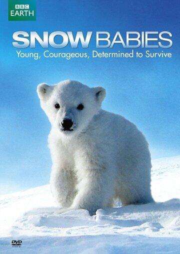 BBC. Дети снегов