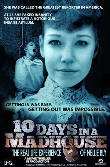 10 дней в сумасшедшем доме