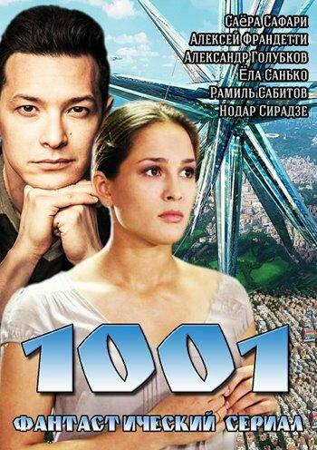 1001 (Тысяча один)
