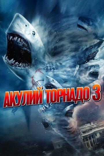 Акулий торнадо 3 (ТВ)