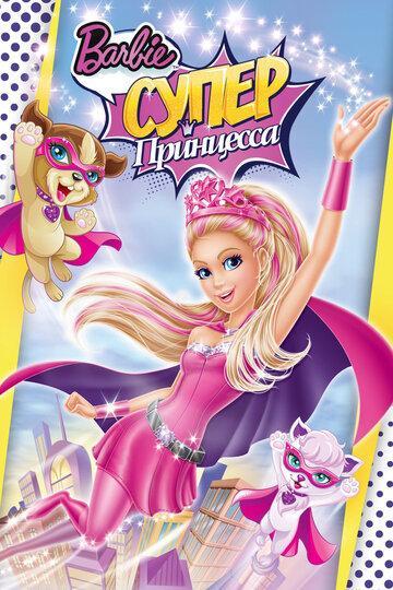 Барби: Супер Принцесса (ТВ)