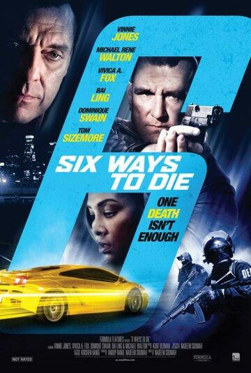6 способов умереть