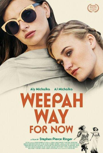 Weepah - путь сейчас