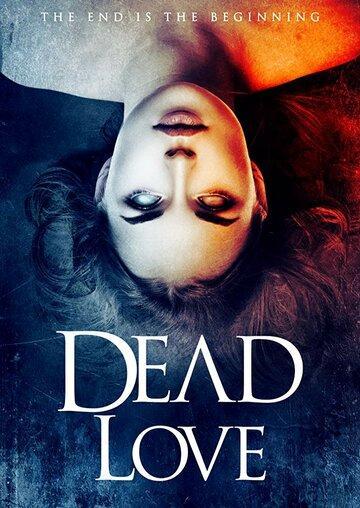 Мертвая любовь